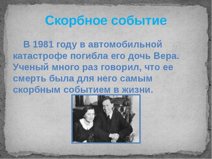 Скорбное событие В 1981 году в автомобильной катастрофе погибла его дочь Вера...