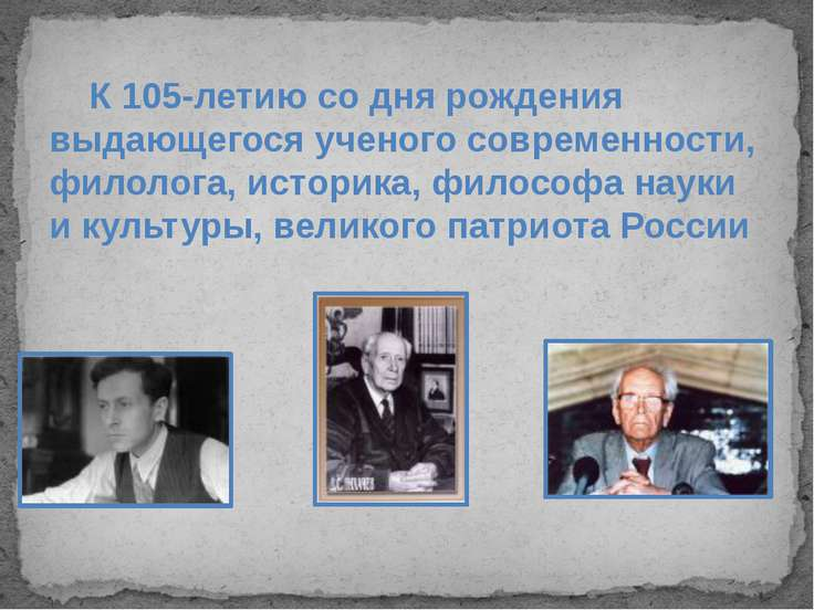 К 105-летию со дня рождения выдающегося ученого современности, филолога, исто...