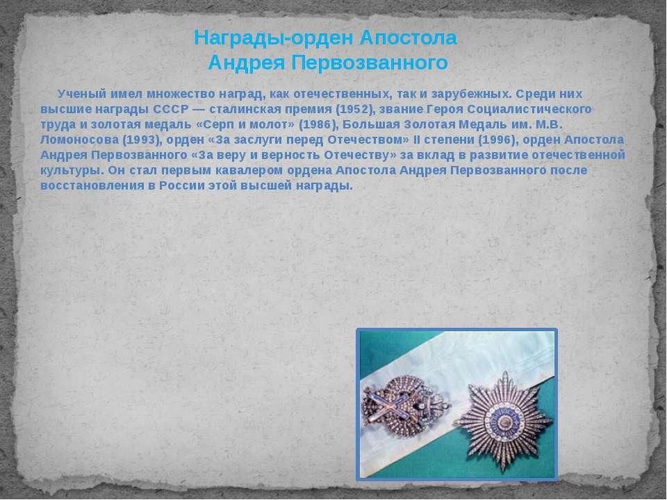 Награды-орден Апостола Андрея Первозванного Ученый имел множество наград, как...
