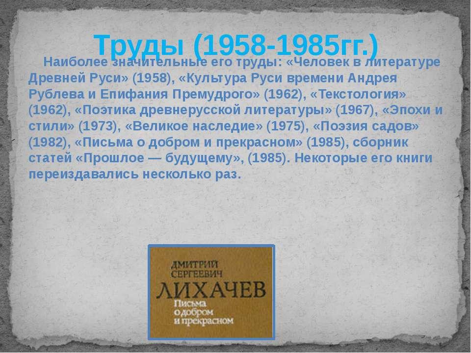 Труды (1958-1985гг.) Наиболее значительные его труды: «Человек в литературе Д...