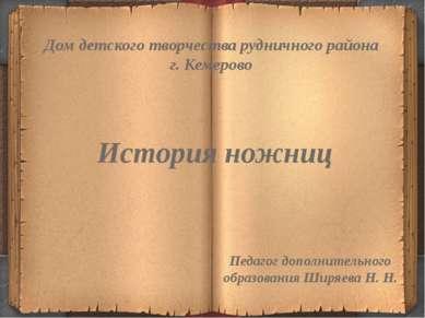 Дом детского творчества рудничного района г. Кемерово История ножниц Педагог ...