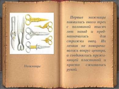 Первые ножницы появились около трех с половиной тысяч лет назад и пред-назнач...