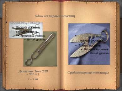 Одни из первых ножниц Династия Танг (618 – 907 гг.). 7 – 9 вв. Средневековые ...