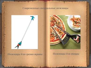 Современные специальные ножницы Ножницы для пиццы Ножницы для срезки травы