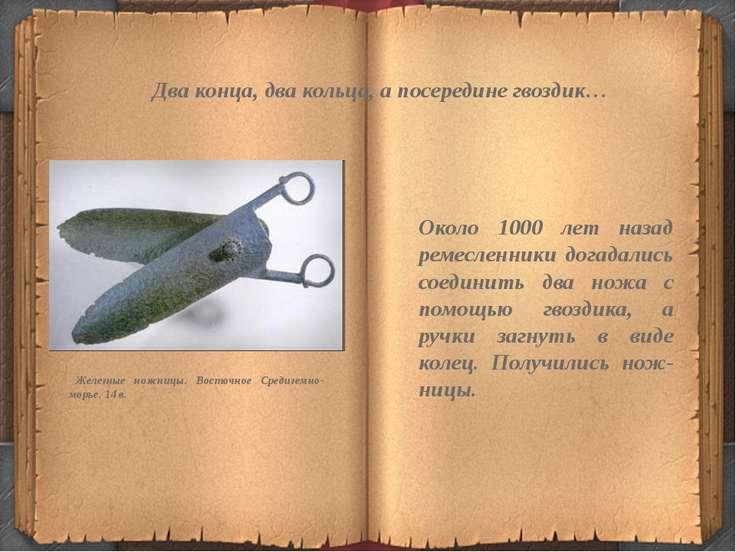 Два конца, два кольца, а посередине гвоздик… Железные ножницы. Восточное Сред...