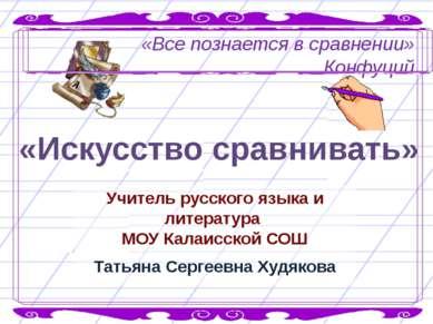 «Все познается в сравнении» Конфуций «Искусство сравнивать» Учитель русского ...