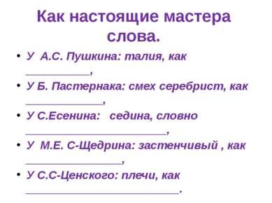 Как настоящие мастера слова. У А.С. Пушкина: талия, как __________, У Б. Паст...