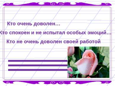 Кто очень доволен… Кто спокоен и не испытал особых эмоций… Кто не очень довол...
