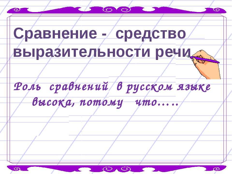 Сравнение - средство выразительности речи Роль сравнений в русском языке высо...