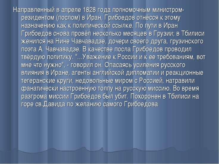Направленный в апреле 1828 года полномочным министром-резидентом (послом) в И...