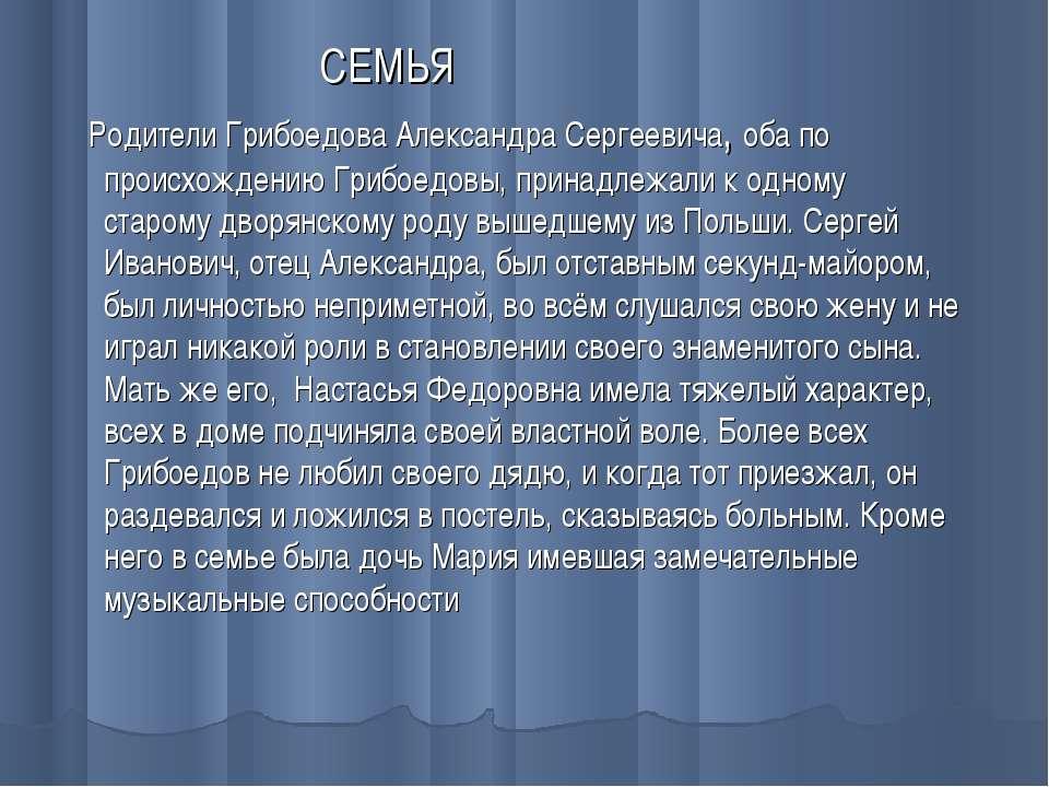 СЕМЬЯ Родители Грибоедова Александра Сергеевича, оба по происхождению Грибоед...