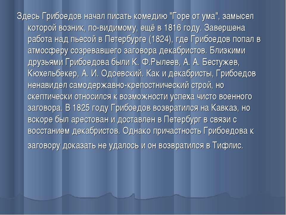 """Здесь Грибоедов начал писать комедию """"Горе от ума"""", замысел которой возник, п..."""