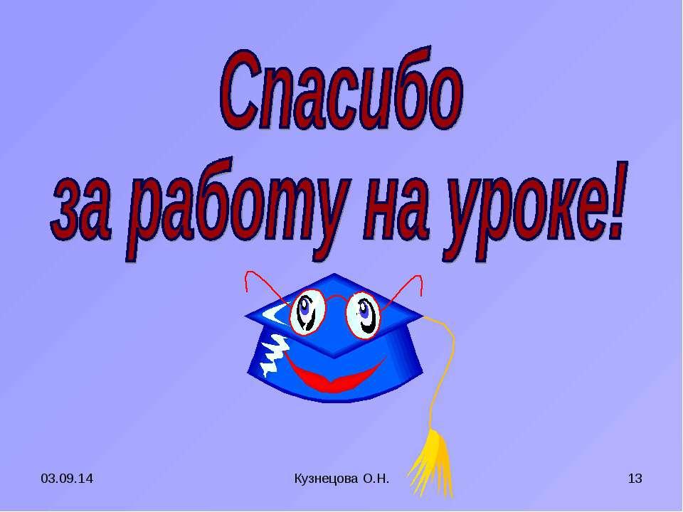 * Кузнецова О.Н. * Кузнецова О.Н.