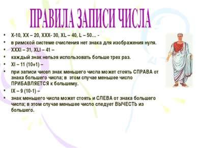 X-10, XX – 20, XXX- 30, XL – 40, L – 50… - в римской системе счисления нет зн...
