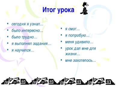 Итог урока сегодня я узнал… было интересно… было трудно… я выполнял задания… ...