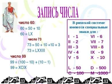число 60: 60 = 50 + 10 60 = LX число 73 73 = 50 + 10 +10 + 3 73 = LXXIII числ...