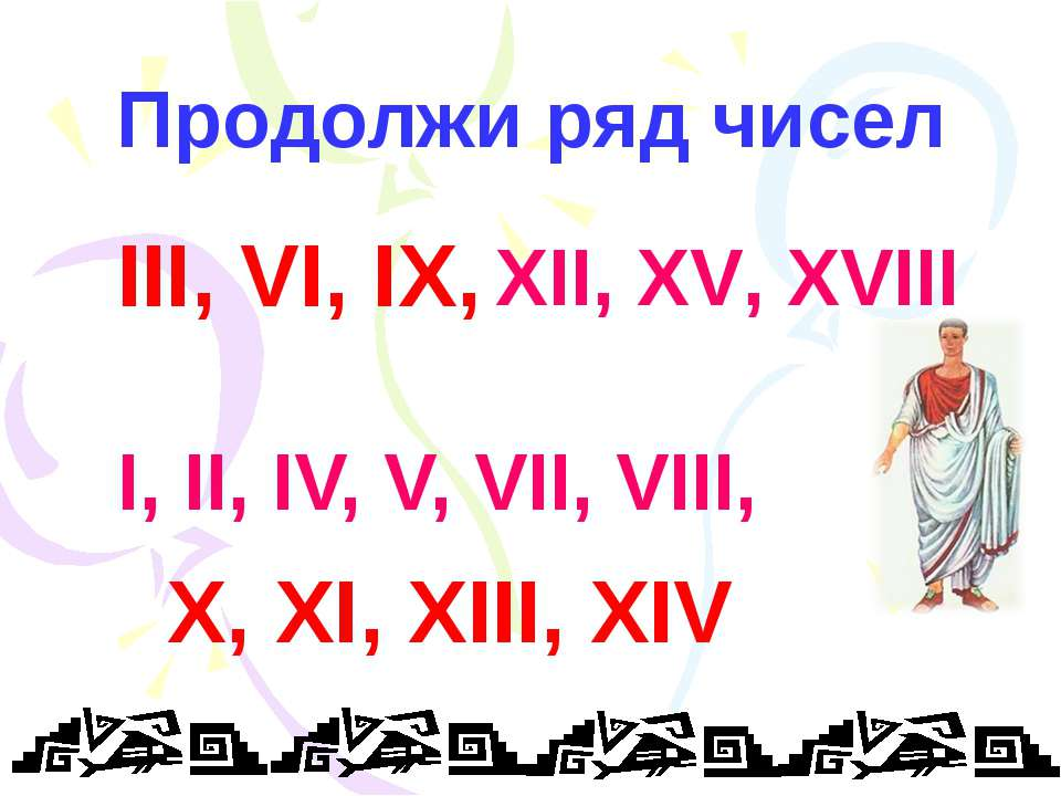 Продолжи ряд чисел III, VI, IX, I, II, IV, V, VII, VIII, XII, XV, XVIII X, XI...