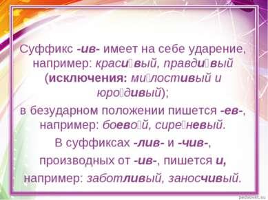Суффикс -ив- имеет на себе ударение, например: краси вый, правди вый (исключе...
