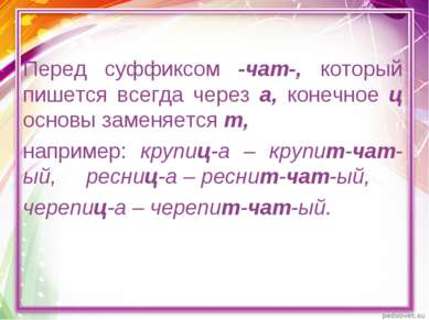 Перед суффиксом -чат-, который пишется всегда через а, конечное ц основы заме...