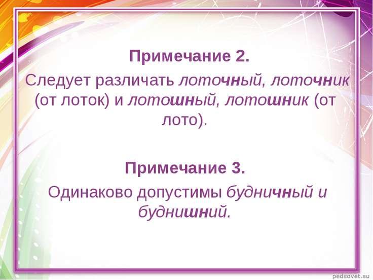 Примечание 2. Следует различать лоточный, лоточник (от лоток) и лотошный, л...