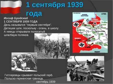 """1 сентября 1939 года Иосиф Бродский 1 СЕНТЯБРЯ 1939 ГОДА День назывался """"перв..."""