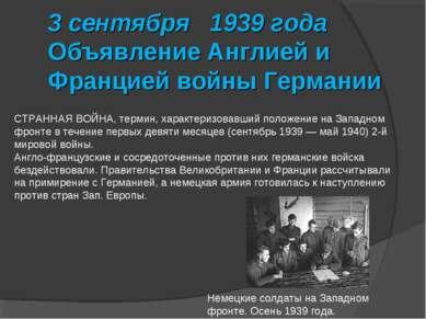 3 сентября 1939 года Объявление Англией и Францией войны Германии СТРАННАЯ ВО...