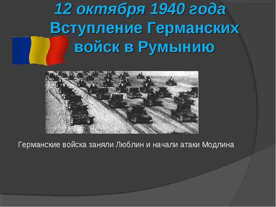 12 октября 1940 года Вступление Германских войск в Румынию Германские войска ...