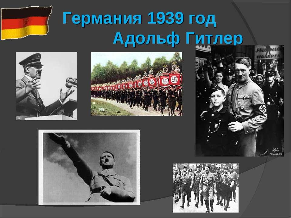 Германия 1939 год Адольф Гитлер