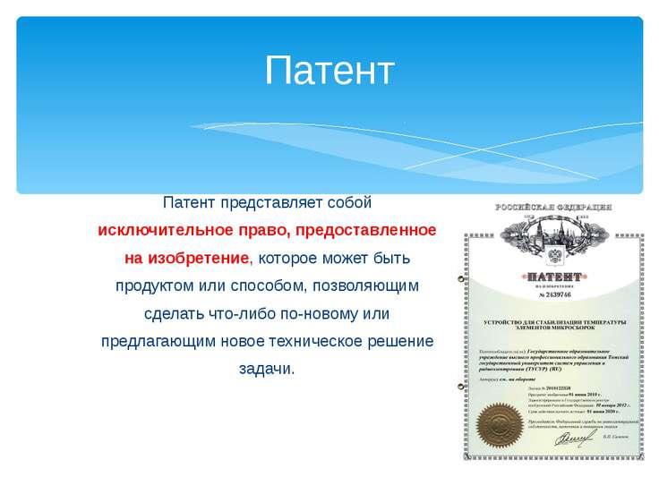 Патент представляет собой исключительное право, предоставленное на изобретени...
