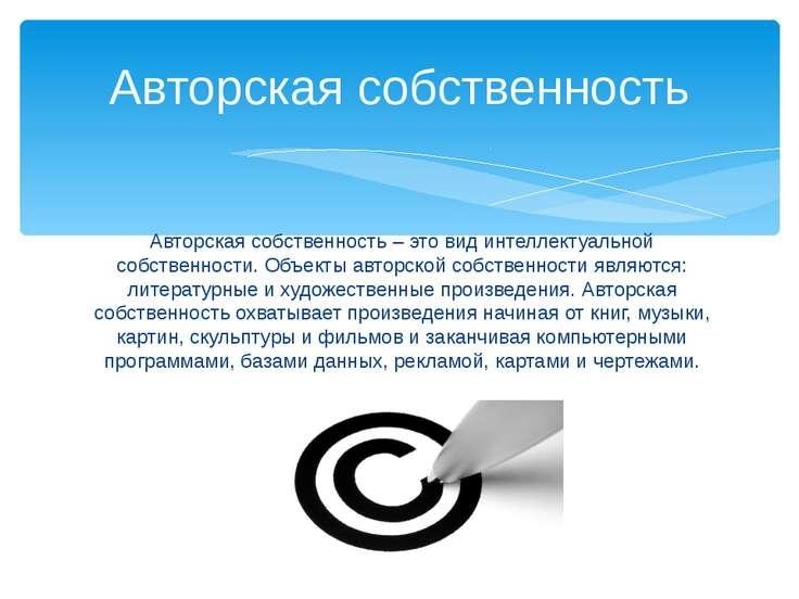 Авторская собственность – это вид интеллектуальной собственности. Объекты авт...