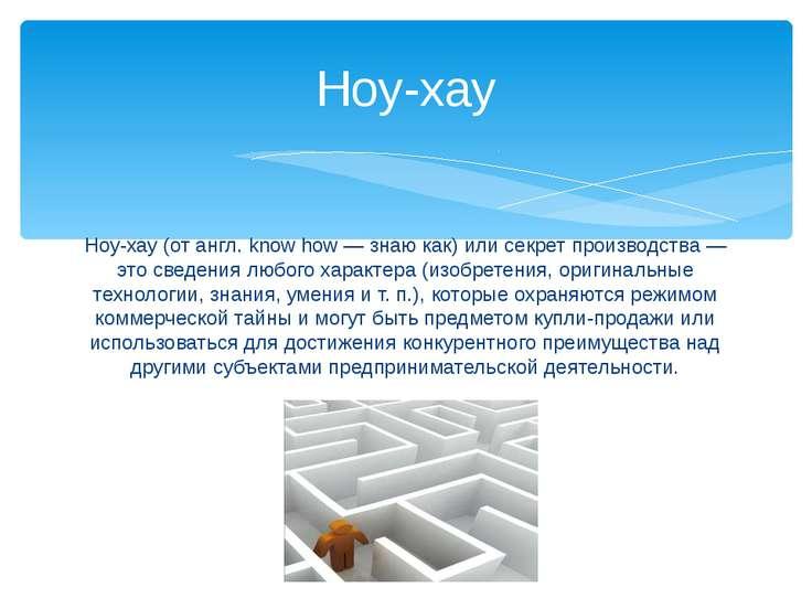 Ноу-хау (от англ. know how — знаю как) или секрет производства — это сведения...