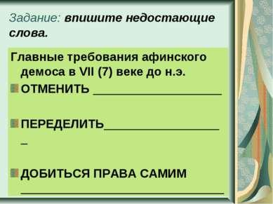 Задание: впишите недостающие слова. Главные требования афинского демоса в VII...