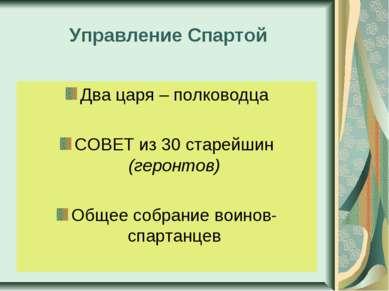 Управление Спартой Два царя – полководца СОВЕТ из 30 старейшин (геронтов) Общ...