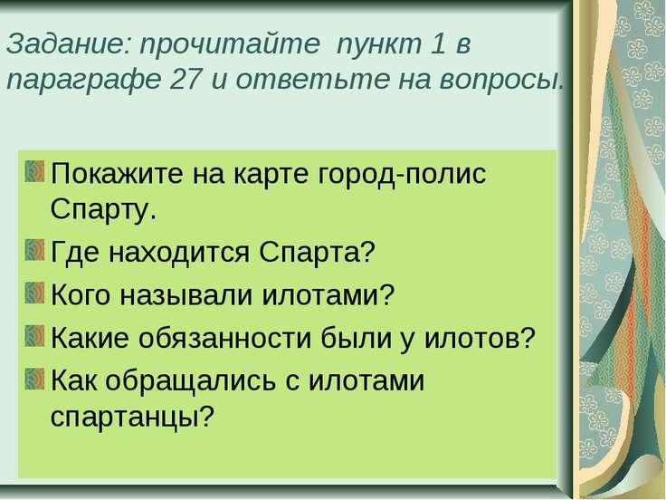 Задание: прочитайте пункт 1 в параграфе 27 и ответьте на вопросы. Покажите на...