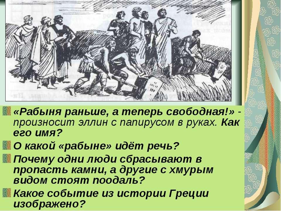 «Рабыня раньше, а теперь свободная!» - произносит эллин с папирусом в руках. ...