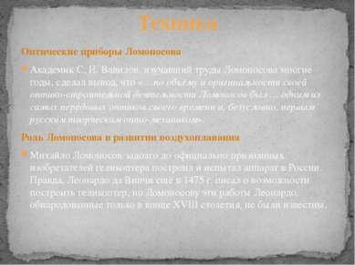 Оптические приборы Ломоносова Академик С. И. Вавилов, изучавший труды Ломонос...