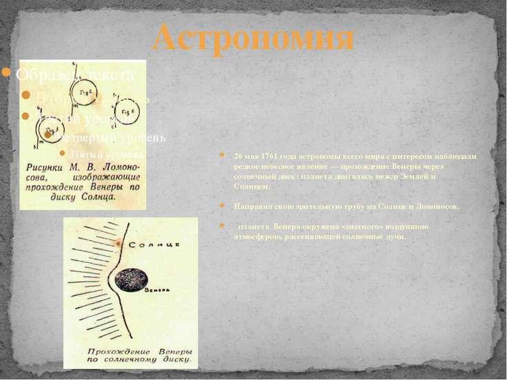 Астрономия 26 мая 1761 года астрономы всего мира с интересом наблюдали редкое...