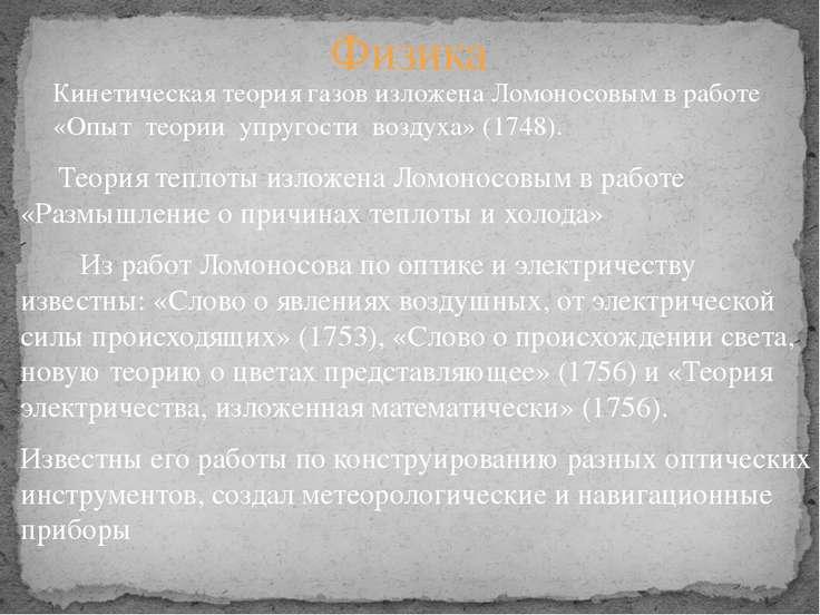 Теория теплоты изложена Ломоносовым в работе «Размышление о причинах теплоты ...
