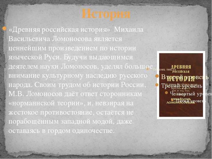 История «Древняя российская история» Михаила Васильевича Ломоносова является ...
