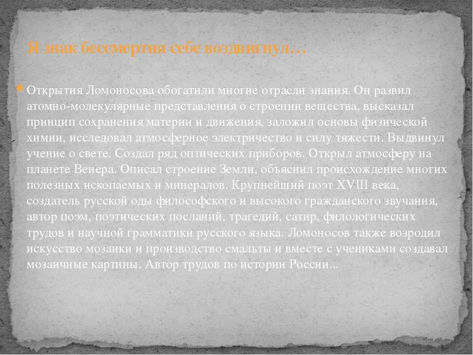 Открытия Ломоносова обогатили многие отрасли знания. Он развил атомно-молекул...