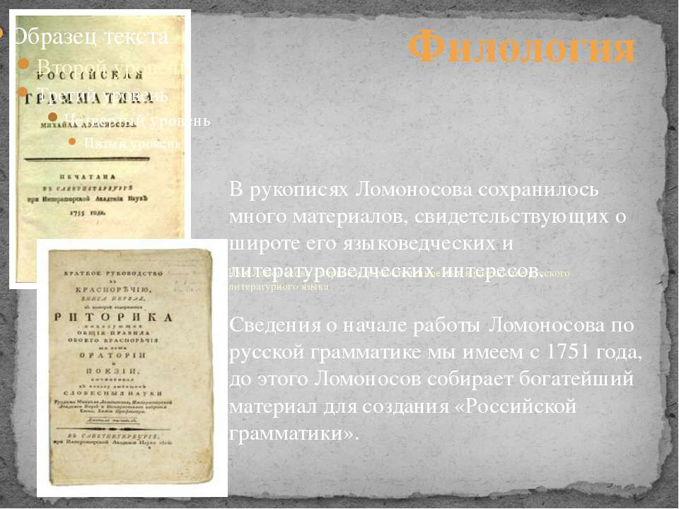 Филология Имя Ломоносова - первое и первостепенное имя в разработке русского ...