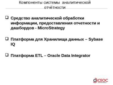 Компоненты системы аналитической отчётности Средство аналитической обработки ...