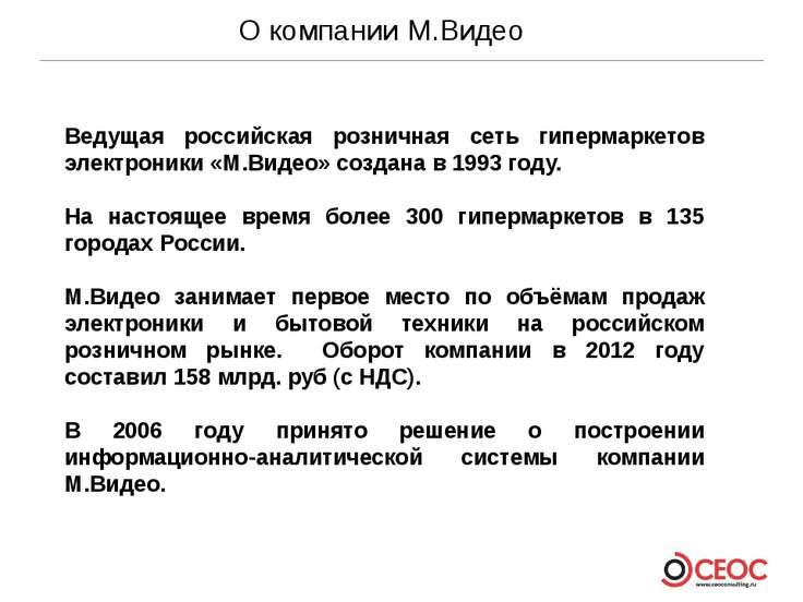 О компании М.Видео Ведущая российская розничная сеть гипермаркетов электроник...
