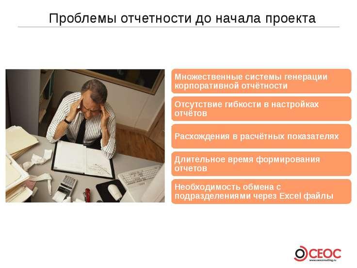 Проблемы отчетности до начала проекта