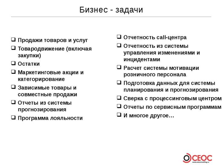 Бизнес - задачи Отчетность call-центра Отчетность из системы управления измен...