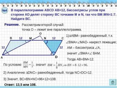 №4 В параллелограмме ABCD AB=12, биссектрисы углов при стороне AD делят сторо...