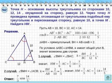 Точка H – основание высоты треугольника со сторонами 10, 12, 14 , опущенной н...