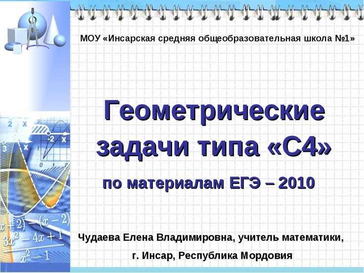 Геометрические задачи типа «С4» по материалам ЕГЭ – 2010 МОУ «Инсарская средн...