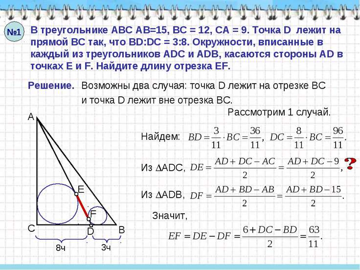 В треугольнике АВС АВ=15, ВС = 12, СА = 9. Точка D лежит на прямой ВС так, чт...