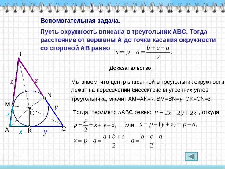 Пусть окружность вписана в треугольник ABC. Тогда расстояние от вершины A до ...